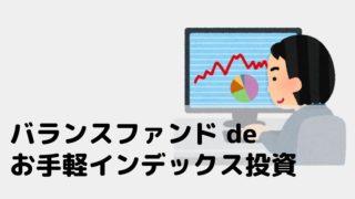 お手軽インデックス投資タイトル