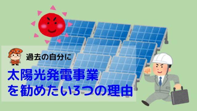 太陽光発電タイトル