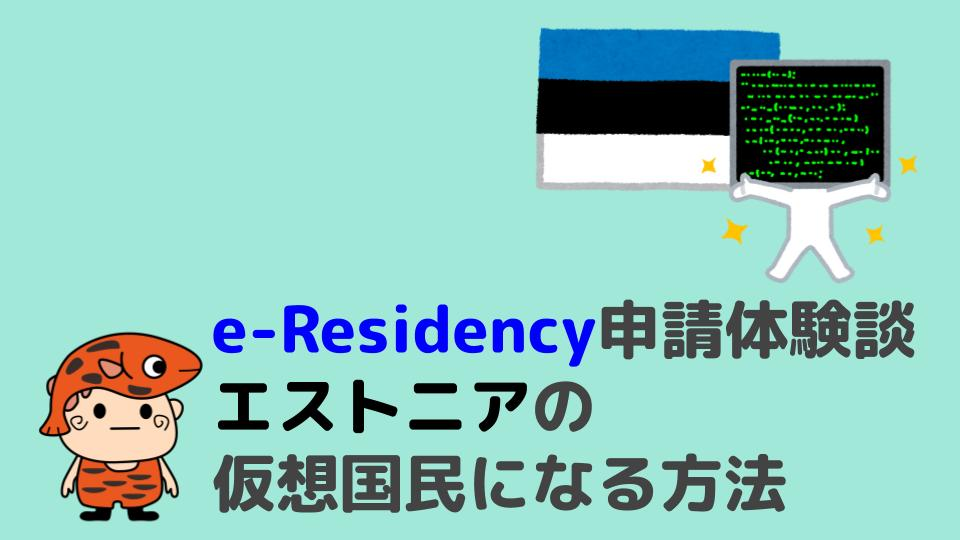 e-Residencyタイトル