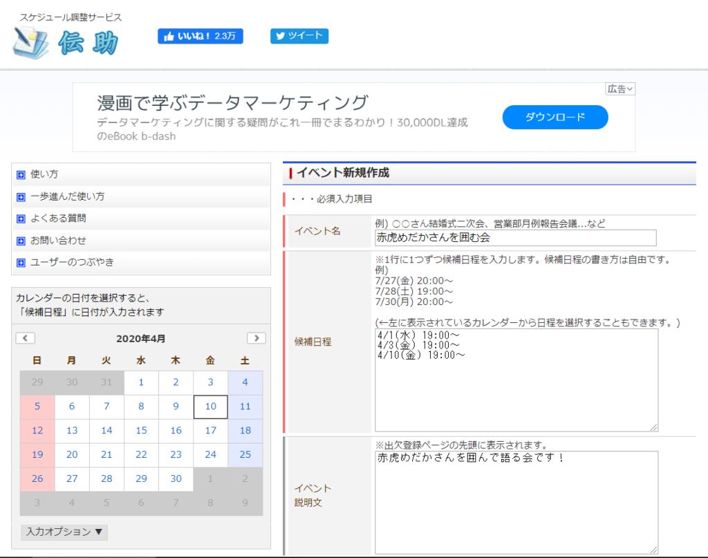 伝助入力画面_上