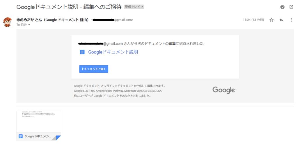 共有招待メール