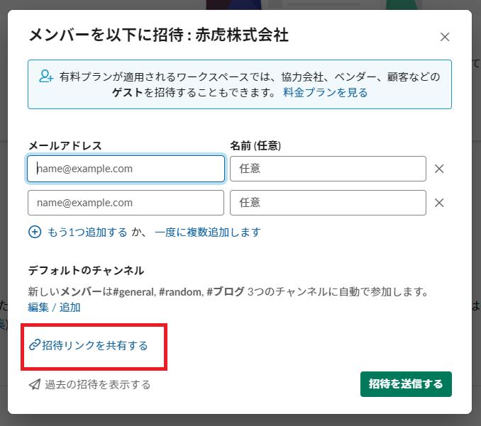 Slack招待リンク共有