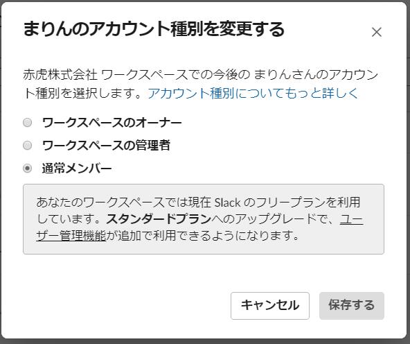 アカウント種別変更画面