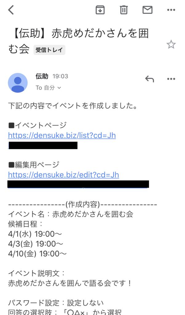 伝助通知メール
