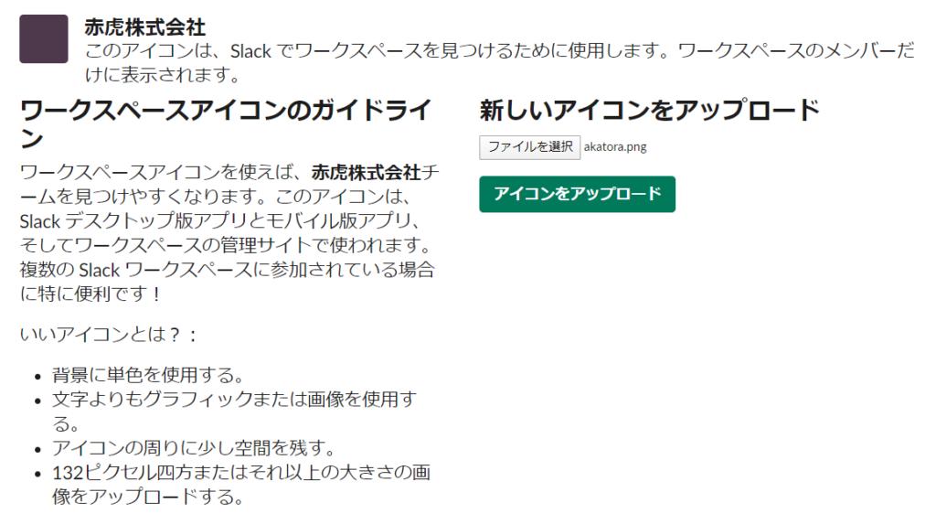 Slackワークスペースアイコン設定画面