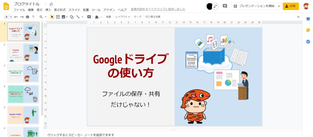 Googleスライド画面