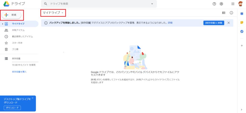 GoogleドライブTOP