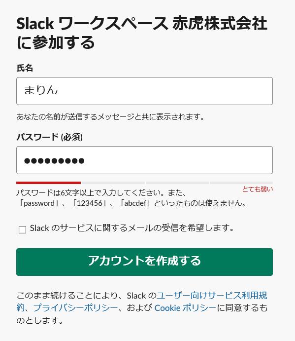 URL参加氏名PW入力画面