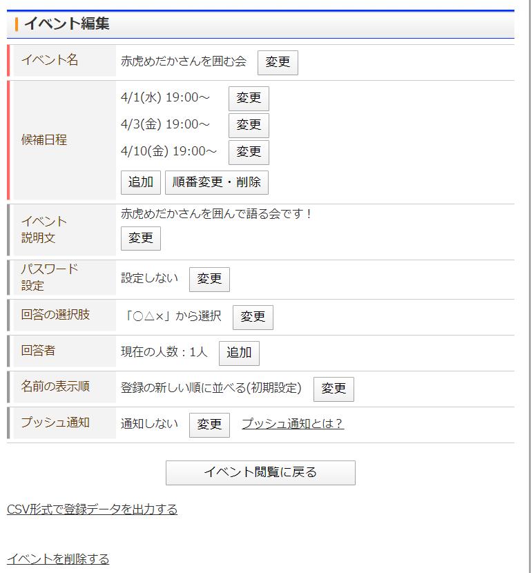 イベント編集画面