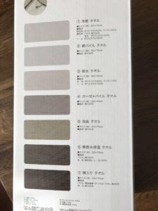 ニトリの枕7種類の布地説明