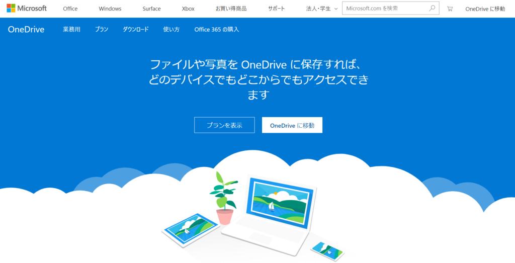 OnedriveのWeb画面