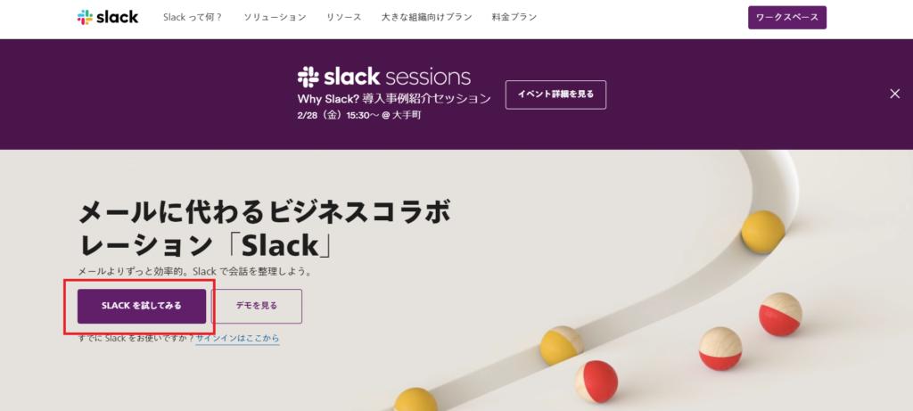 SlackのWeb画像