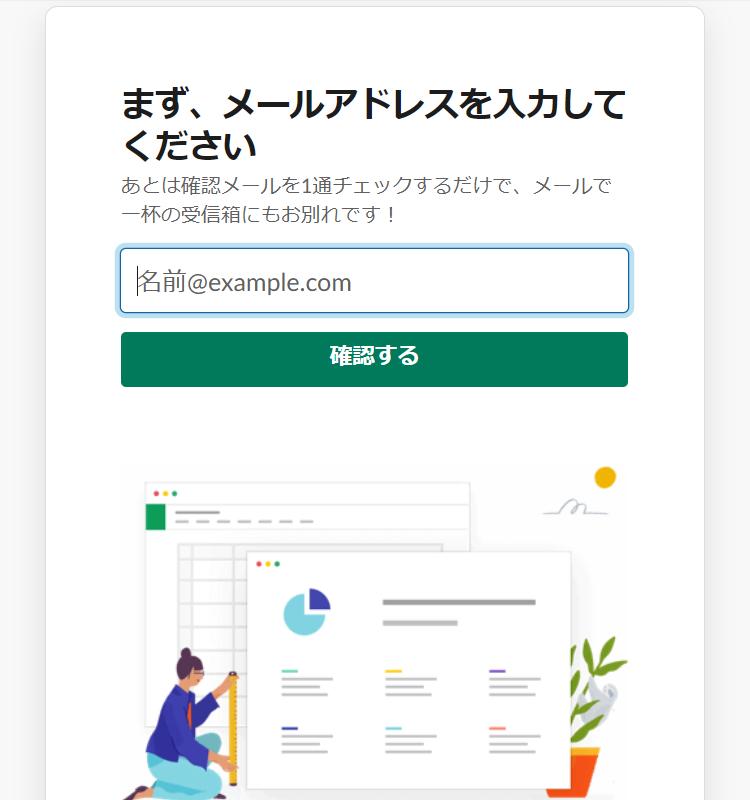 Slackのメールアドレス入力画面