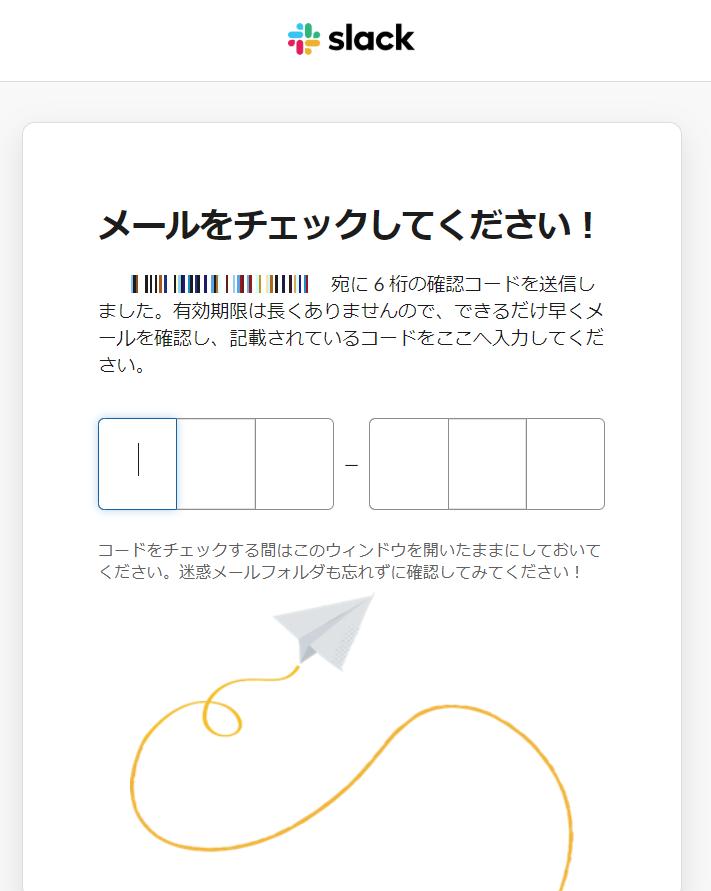 Slack確認コード入力画面