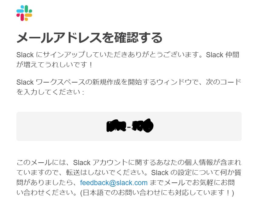 Slack確認コードメールのイメージ