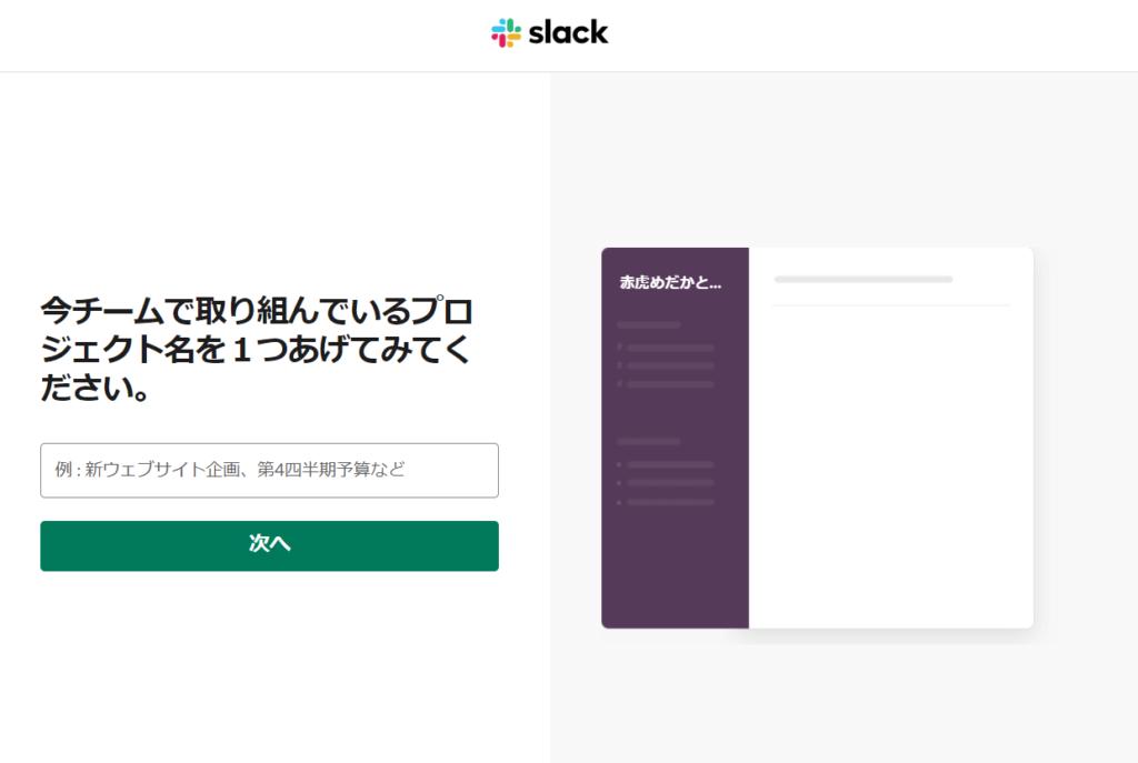 Slackプロジェクト名入力画面
