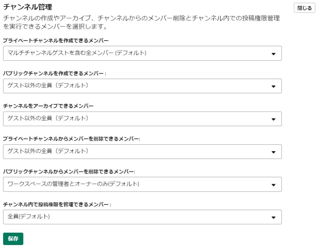 Slackチャンネル管理初期値