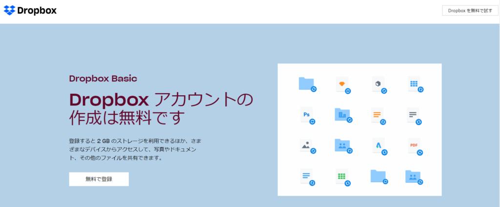 dropboxのWebページ