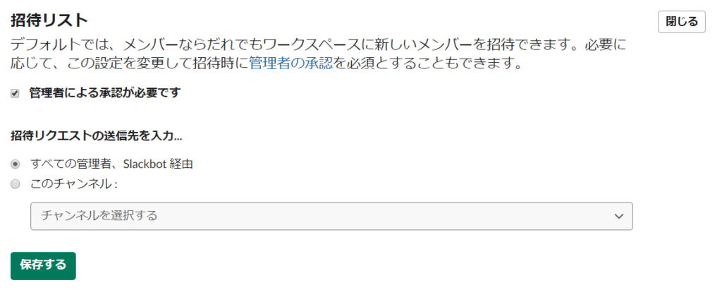 Slack招待リスト設定画面
