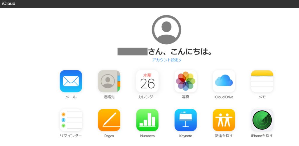 iCloudのWeb画面