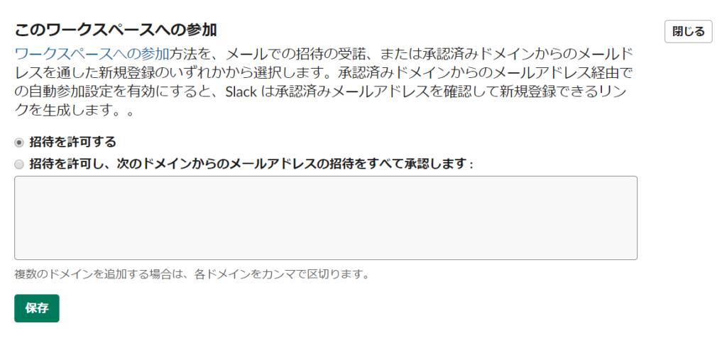 Slackこのワークスペースへの参加の設定画面