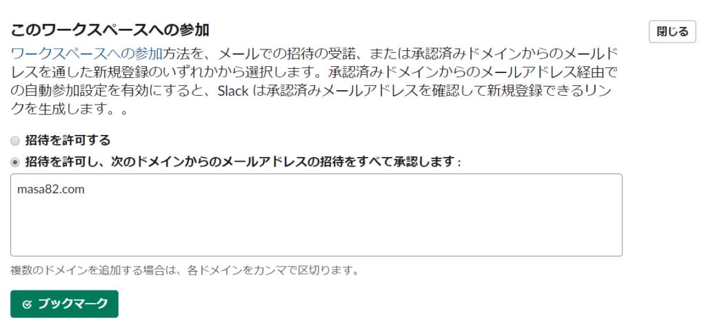 Slack管理画面_ドメイン入力