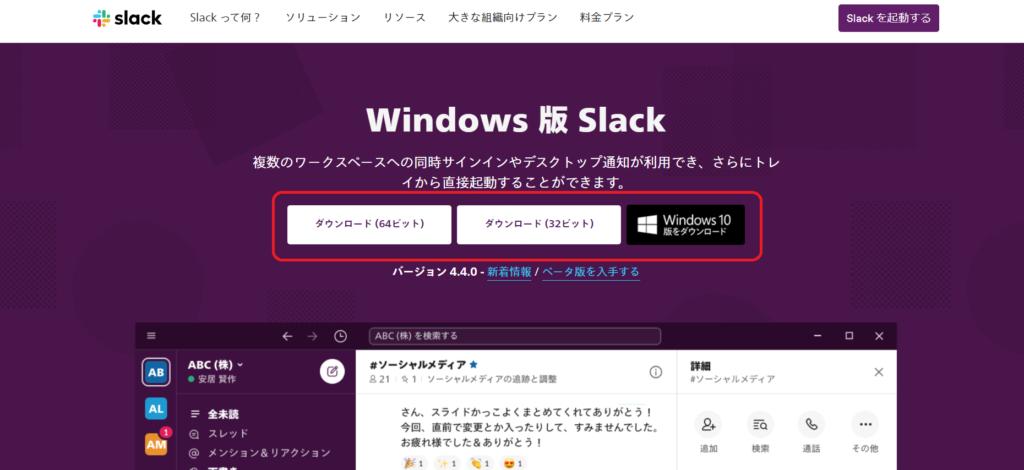 Windows版ダウンロードサイト