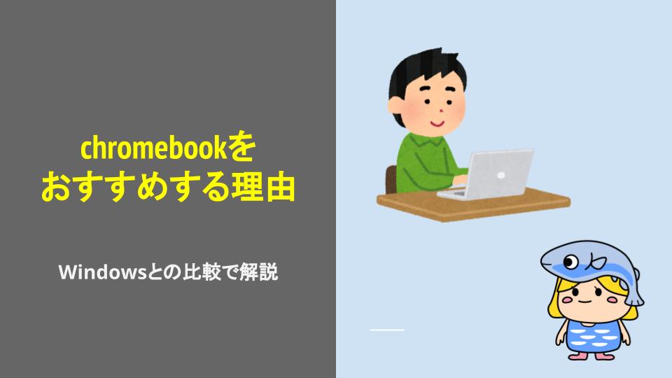 Chromebookタイトル2