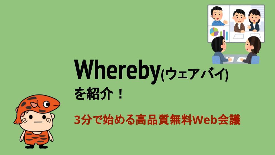 Wherebyタイトル2