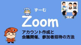 Zoomタイトル