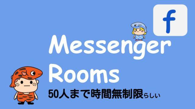 MessengerRoomsタイトル