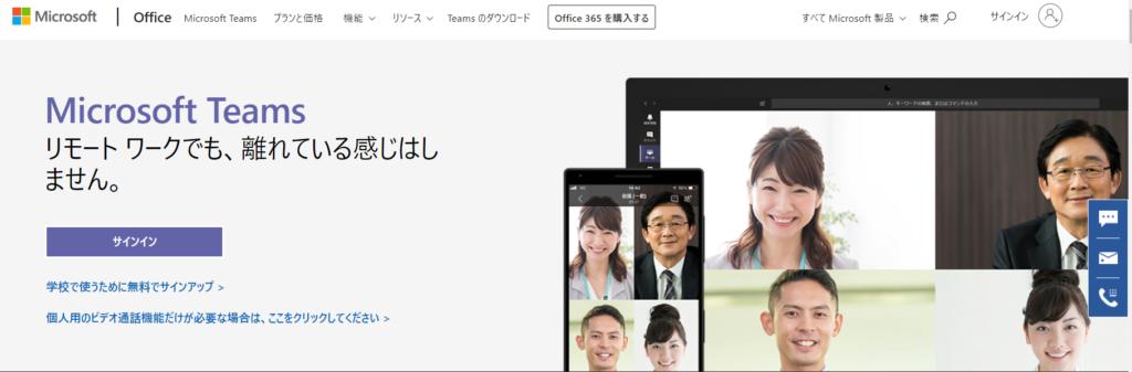 MicrosoftTeamsWeb