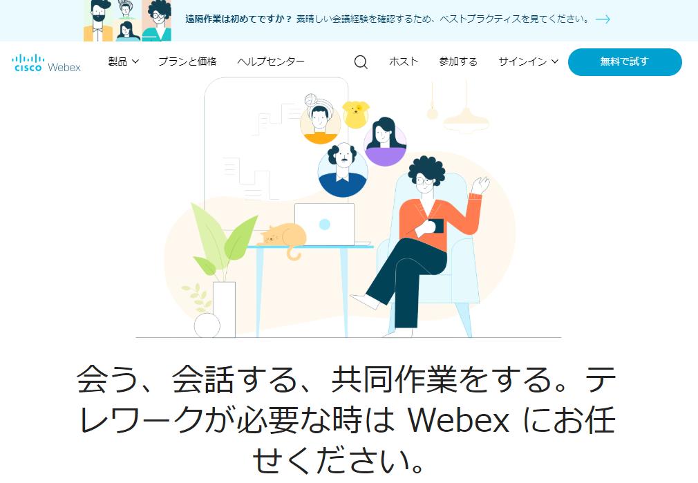 WebEXのページ