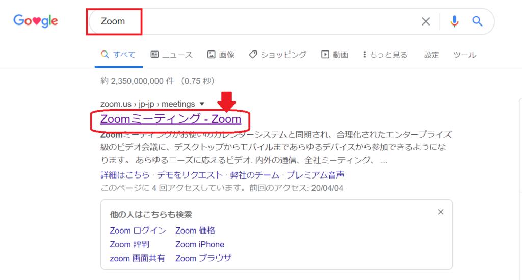 Zoom検索