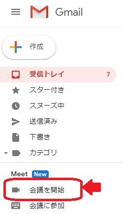 Gmailサイドバー
