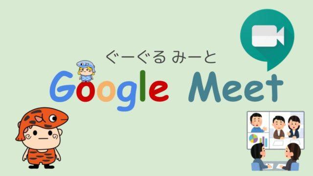 GoogleMeetタイトル