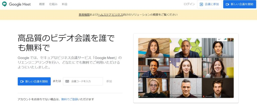 GoogleMeetWeb