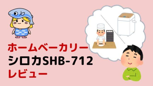 siroca-SHB-712タイトル