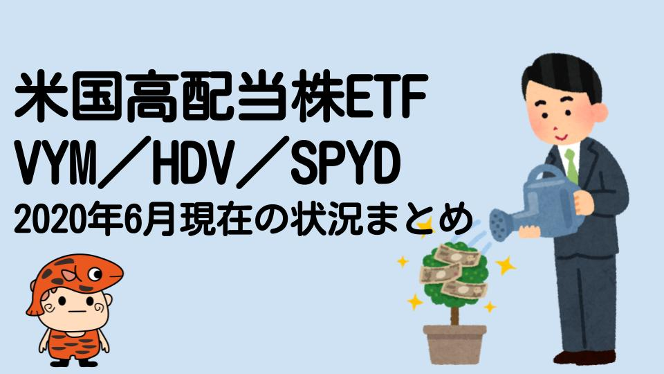 米国高配当株ETFタイトル