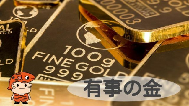 金と金鉱株爆上げタイトル