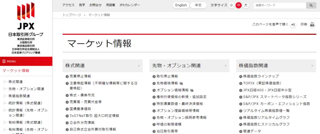 JPXマーケット情報