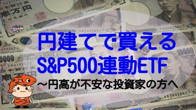 円建て米国株ETFタイトル