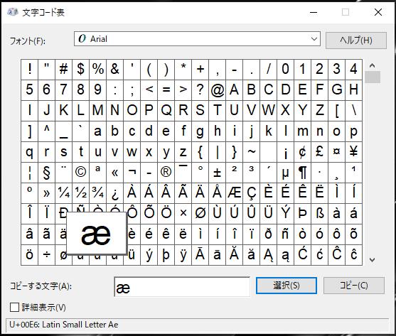 文字コード表
