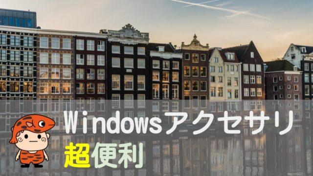 Windowsアクセサリタイトル