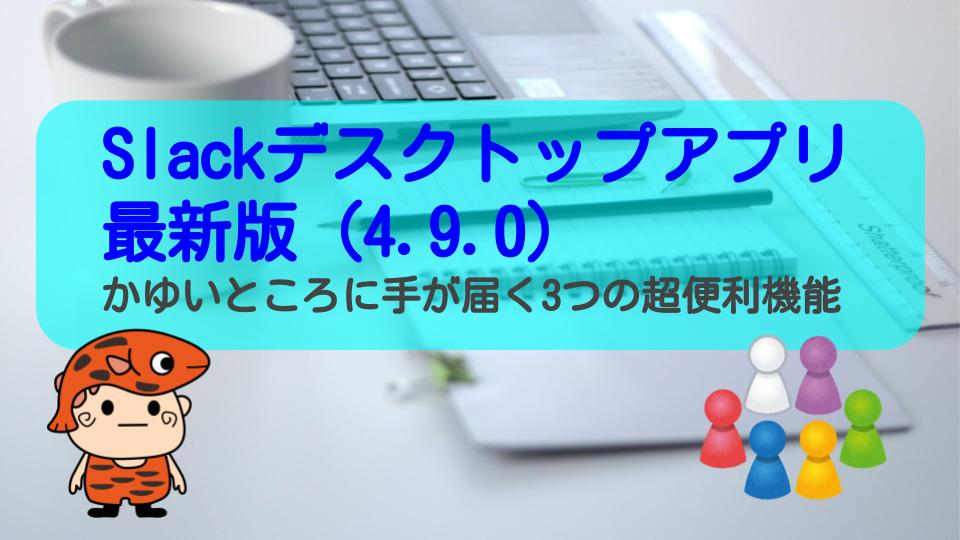 Slackデスクトップアプリ4.9.0タイトル