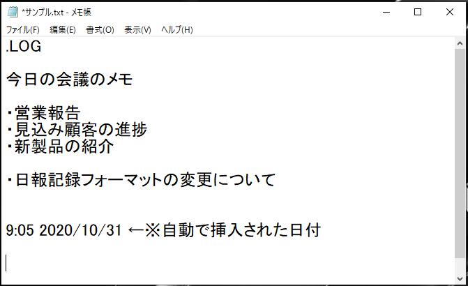 メモ帳サンプル