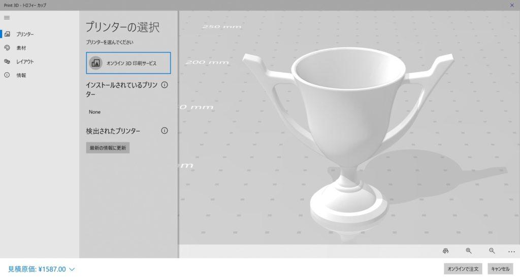 Print3D画面