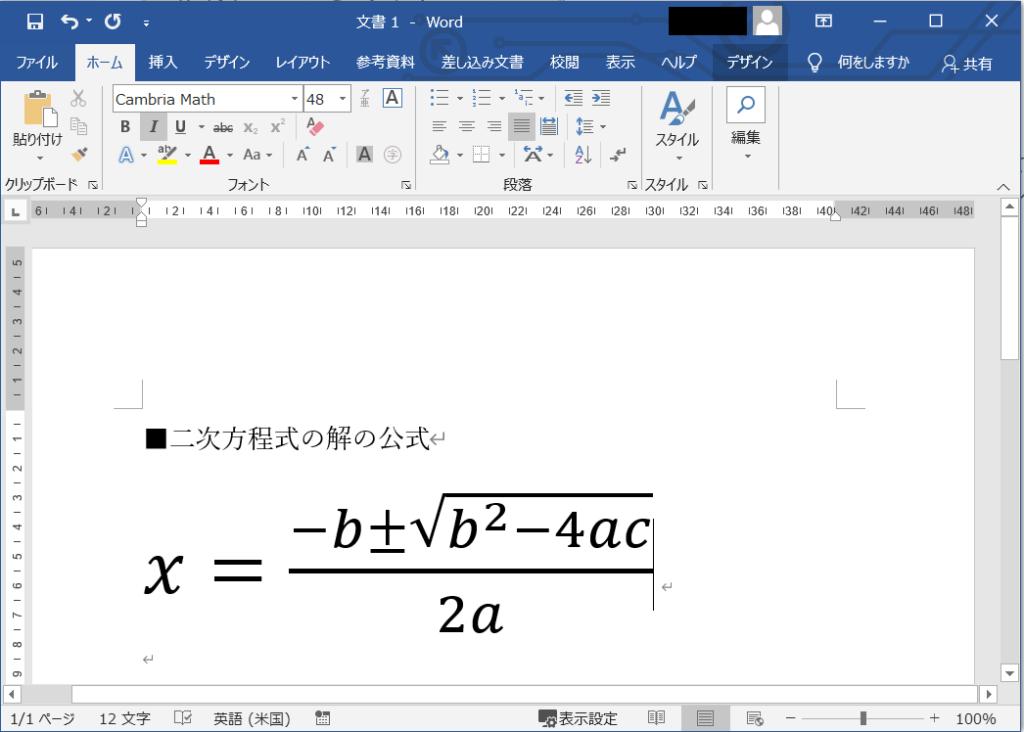 Wordに数式を貼り付け2