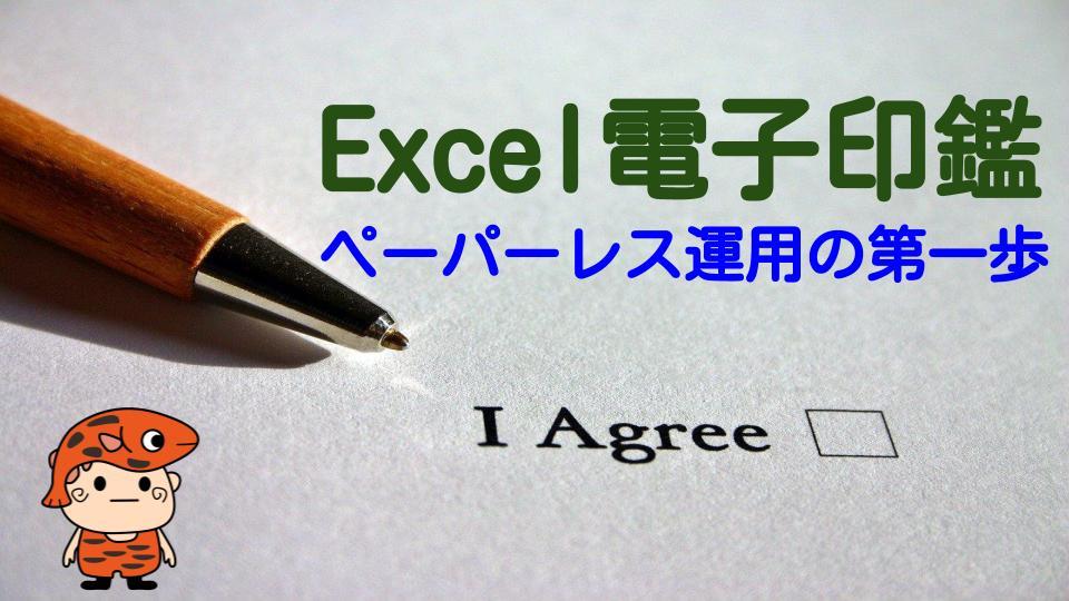Excel電子印鑑タイトル