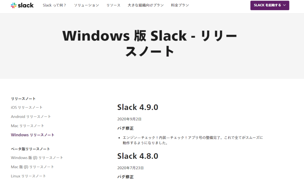Slackリリースノート